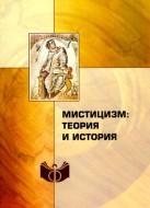 Мистицизм: теория и история