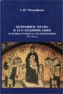 Митрофанов - Церковное право и его кодификация в период раннего средневековья
