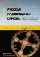 Митрохин Николай - Русская православная церковь - современное состояние и актуальные проблемы