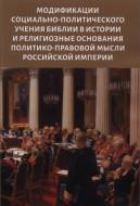 Модификации социально-политического учения Библии в истории и религиозные основания политикоправовой мысли Российской империи