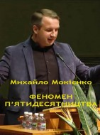 Феномен п'ятидесятництва - Мокієнко Михайло