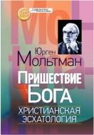 Юрген Мольтман - Пришествие Бога - Христианская эсхатология