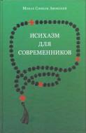 Монах Симеон Афонский - Исихазм для современников