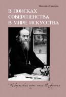 Монахиня Гавриила - В поисках совершенства в мире искусства: творческий путь отца Софрония