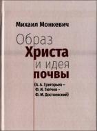 Монкевич Михаил - Образ Христа и идея почвы
