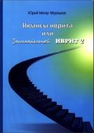 Юрий Моор - Мурадов - Нюансы иврита или  занимательный иврит 2