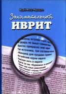 Юрий  Moop-Мурадов - Занимательный иврит 1