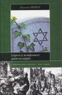 Мороз – Евреи в конфликте цивилизаций