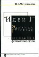 Неля Васильевна Мотрошилова - Идеи I Эдмунда Гуссерля как введение в феноменологию