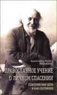 Архиепископ Михаил (Мудьюгин) – Православное учение о личном спасении. Спасение как цель и как состояние
