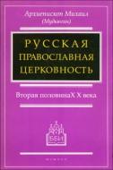 архиеп. Михаил  Русская православная церковность