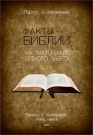 Пастор А. Муркеркен - Факты Библии