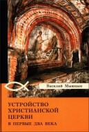Василий Мышцын - Устройство христианской церкви в первые два века