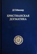 Джон Теодор Мюллер - Христианская догматика