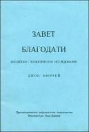 Джон Мюррей - Завет благодати - Библейско- теологическое исследование