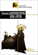 Протоиерей Константин Наср - Путешествие по Божественной литургии. Библия в Литургии