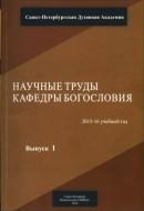 Научные труды кафедры богословия - Выпуск 1