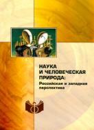 Наука и человеческая природа: российская и западная перспектива