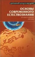 Неделько - Хунджуа - Основы современного естествознания