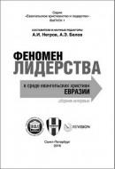Феномен лидерства в среде евангельских христиан Евразии: сборник интервью