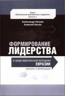 Александр Негров - Алексей Белов - Формирование лидерства в среде еванrельской молодежи Евразии: принципы и рекомендации