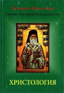 Святой Нектарий Пентапольский - Христология