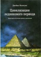 Цивилизации ледникового периода - Джеймс Ньенгуис