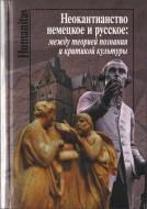 Неокантианство  немецкое  и  русское:  между  теорией  познания  и  критикой  культуры