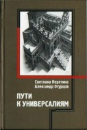 Неретина, Огурцов - Пути к универсалиям
