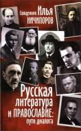 Илья Ничипоров Русская литература и Православие: пути диалога