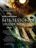 Никифор - Бажанов - Библейская энциклопедия