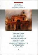 Никитин - Католицизм как фактор формирования российской государственности и культуры