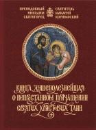 Преподобный Никодим Святогорец, святитель Макарий Коринфский - Книга душеполезнейшая о непрестанном причащении Святых Христовых Таин