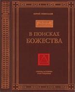 Юрий Николаев - В поисках Божества