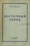 Восточный обряд - Николаев К. Н.