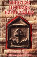 Николай Кавасила -  Христос - Церковь - Богородица