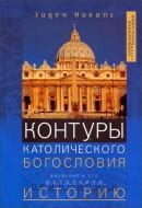 Контуры католического богословия - Эйден Николс