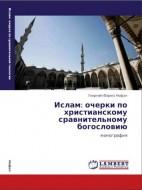 Нофал Георгий (Фарес) Османович - Ислам: очерки по христианскому сравнительному богословию