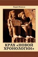 Андрей Новиков Крах новой хронологии