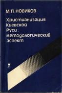 Новиков М. П. - Христианизация Киевской Руси: методологический  аспект