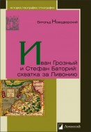 Новодворский Витольд - Иван Грозный и Стефан Баторий: схватка за Ливонию