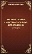 Михаил Андреевич Новоселов - Мистика церкви и мистика западных исповеданий