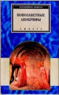 Новозаветные апокрифы, сост. С.Ершов