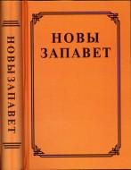 Новы Запавет Госпада нашага Ісуса Хрыста - Пераклад з грэцкай мовы Анатоля Клышкі