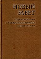 Новый Завет на греческом языке с подсточным переводом на русский язык