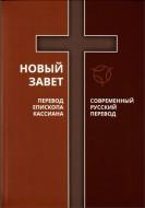 Новый Завет - Современный русский перевод - Перевод епископа Кассиана