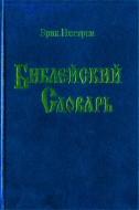 Нюстрем - Библейский словарь