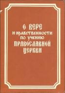 О вере и нравственности по учению Православной Церкви