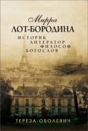 Оболевич Тереза - Мирра Лот-Бородина. Историк, литератор, философ, богослов