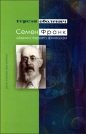 Тереза Оболевич - Семен Франк - Штрихи к портрету философа